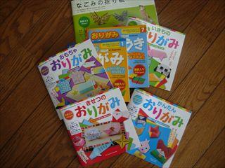 折り紙 ダイソー購入の本