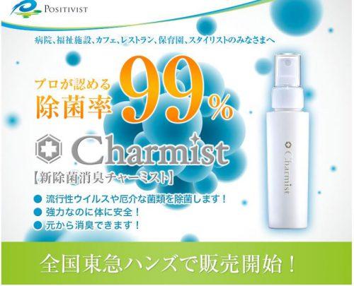 除菌消臭剤チャーミストの良い評価、悪い評価!感染症対策!